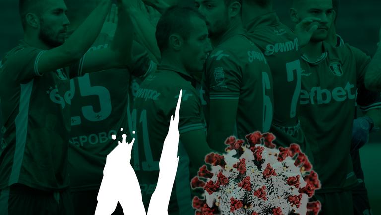 Няма положителни проби за COVID-19 в отбора на Янтра
