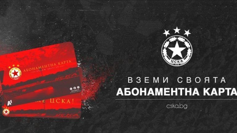 ЦСКА-София пусна абонаментни карти по 1000 лева