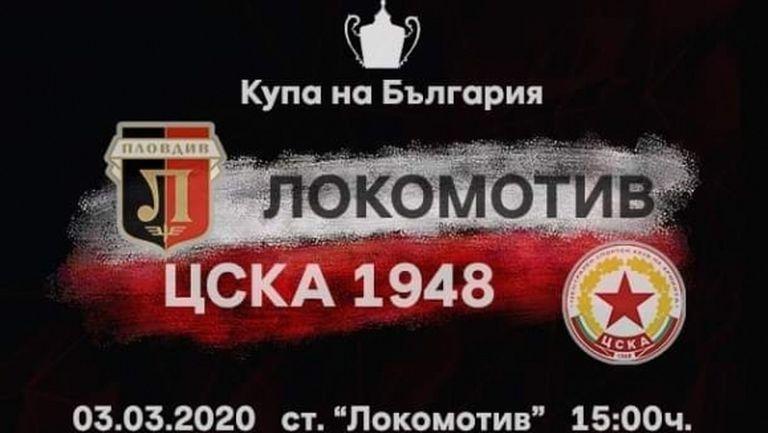 Билетите за 1/4-финала между Локо (Пд) и ЦСКА 1948 в продажба от събота