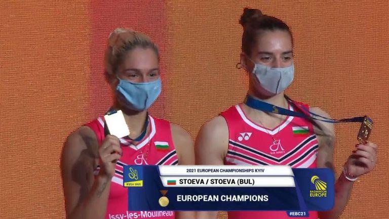 Втора европейска титла за сестри Стоеви