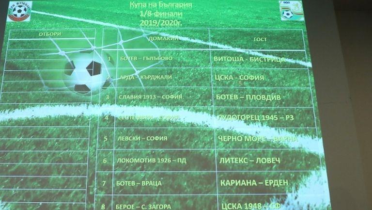 Ясни са първите шест четвъртфиналисти за Купата на България
