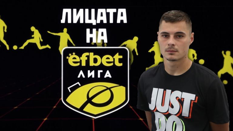 """""""Лицата на efbet Лига"""" с Илия Юруков от Левски"""