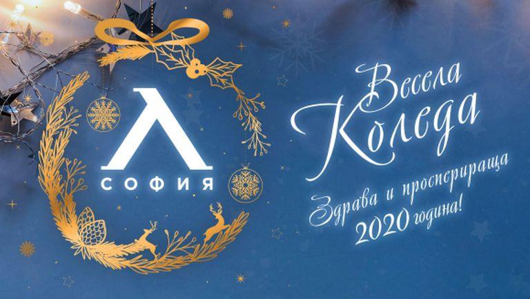 Левски поздрави феновете си за предстоящите празници със забавно видео