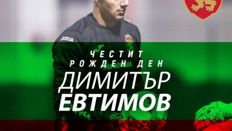 Димитър Евтимов: Ще викам за нашите в рейс с англичани