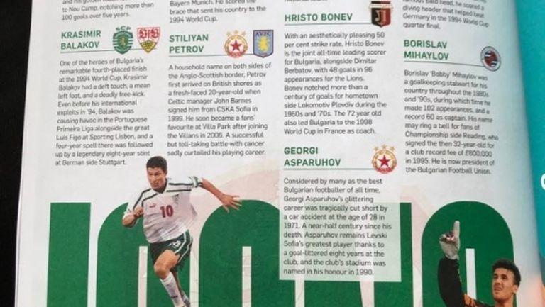 Голямо английско невежество - пратиха Георги Аспарухов в ЦСКА