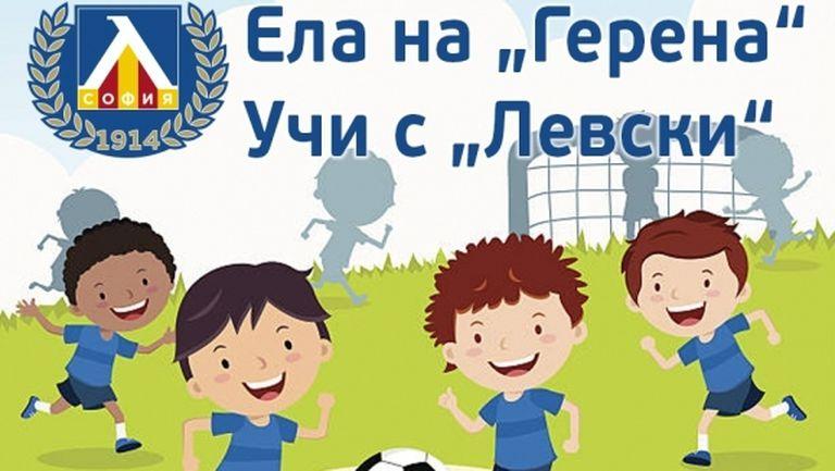 Левски стартира нова кампания