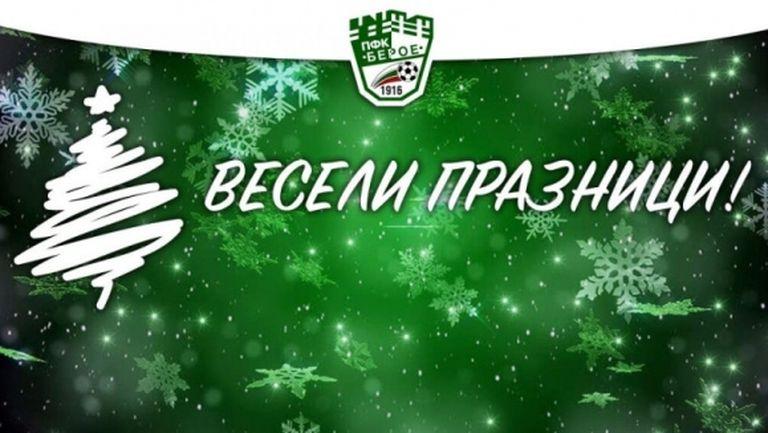 Берое поздрави феновете си за Коледа