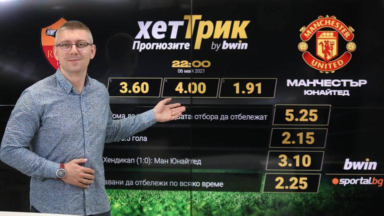 ХетТрик: Прогнозите - Може ли Рома да излезе с достойнство от двубоя срещу Ман Юнайтед?