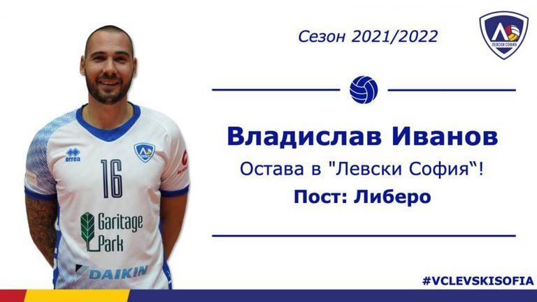 Владислав Иванов остава в Левски и през новия сезон