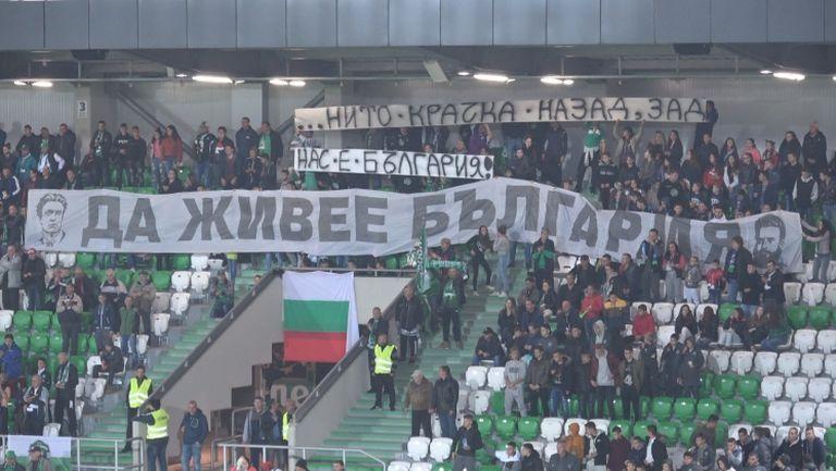 Феновете на Левски и Лудогорец подкрепиха Михаил Цонков