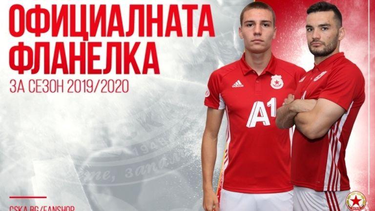 ЦСКА-София пусна в продажба фланелката за новия сезон