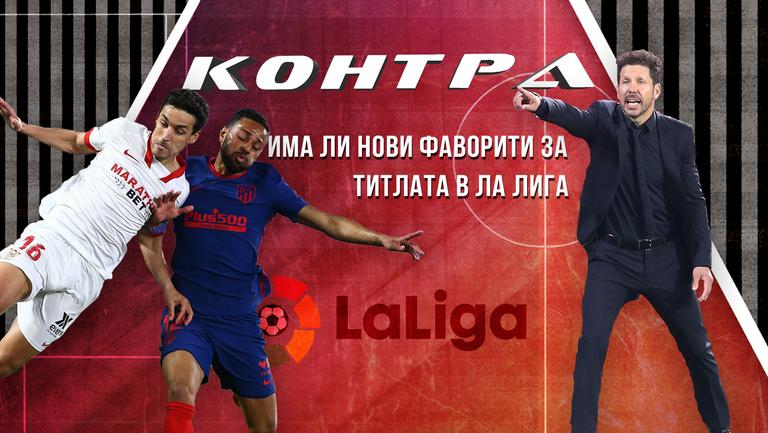 """""""Контра"""": Има ли нови фаворити за титлата в Ла Лига"""