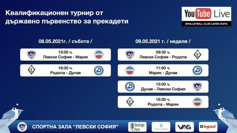 Левски домакин на турнир за прекадети през уикенда