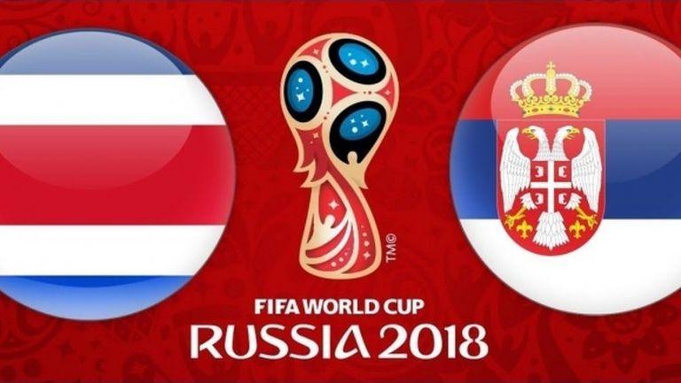 Сърбия излиза с настроение срещу Коста Рика