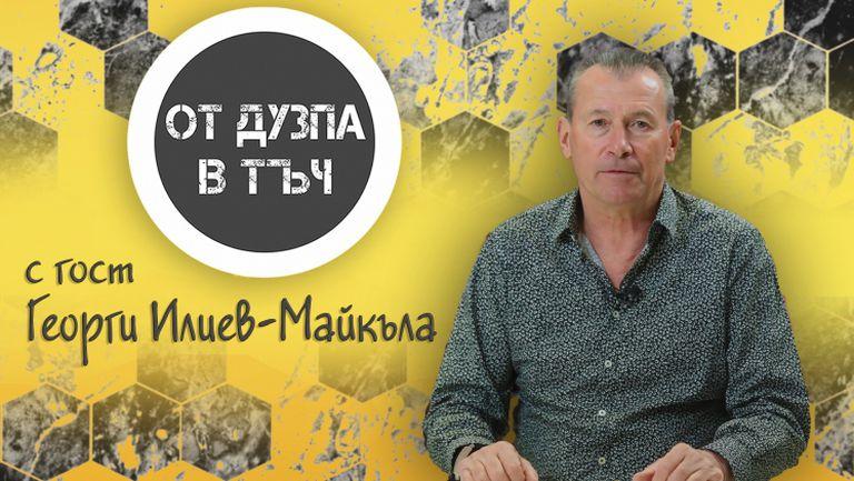 """""""От дузпа в тъч"""" с гост Георги Илиев - Майкъла"""