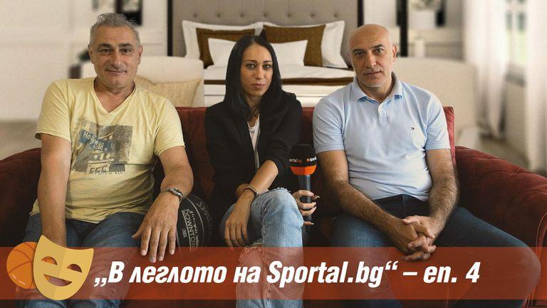 """""""В леглото на Sportal.bg"""" - Епизод 4"""