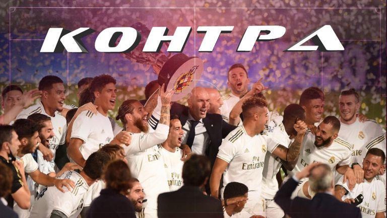 """С какво Реал Мадрид бе по-добър от Барселона в битката за титлата - Гледайте """"Контра"""""""