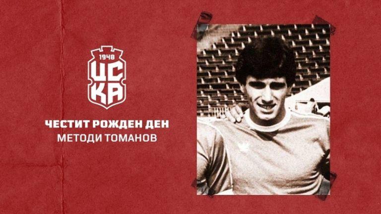 ЦСКА 1948 поздрави Методи Томанов