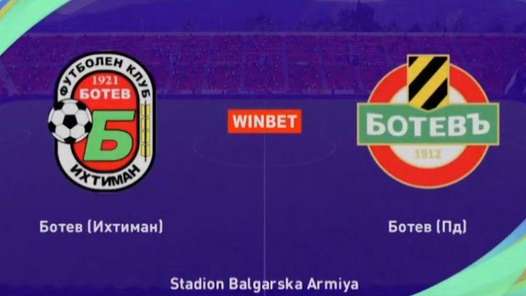 Ботев (Пловдив) пречупи Ботев (Ихтиман) във виртуалното първенство на България
