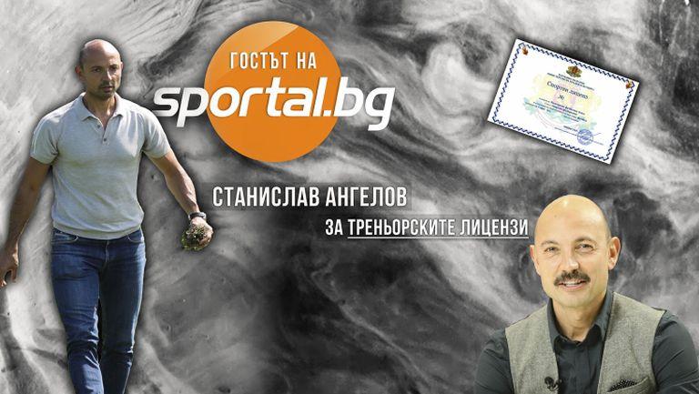 Гостът на Sportal.bg: Станислав Ангелов за треньорските лицензи