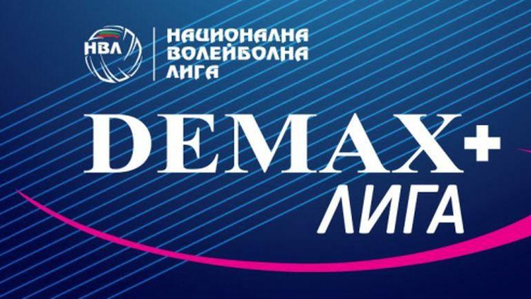 """Два мача от 3-ия кръг на """"Демакс лига"""" ще се излъчват на живо"""