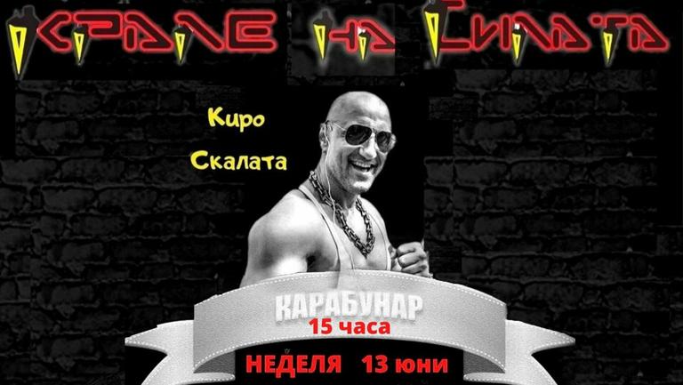 """""""Крале на силата"""" започват турнето си за 2021 през Карабунар"""