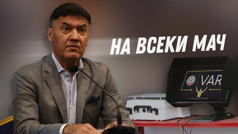 Боби Михайлов: ВАР ще има на всеки един мач от първенството