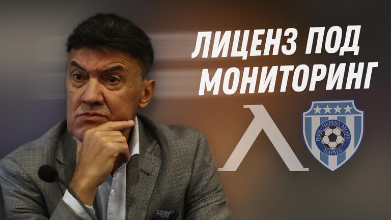 Михайлов: Лицензът на Левски и Черно море е под условие