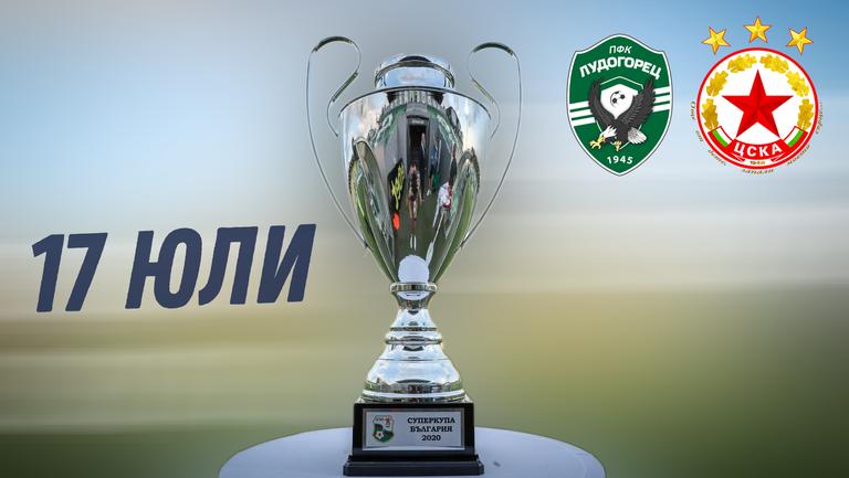 Обявиха кога ще се проведе финалът за Суперкупата на България