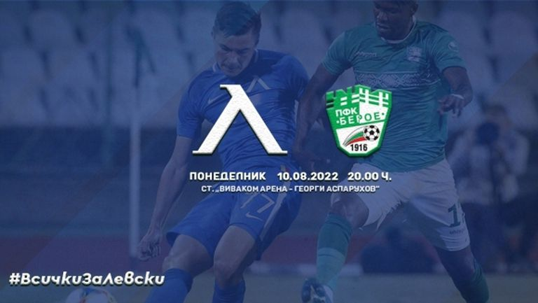 Левски стартира продажба на виртуални билети за мача с Берое