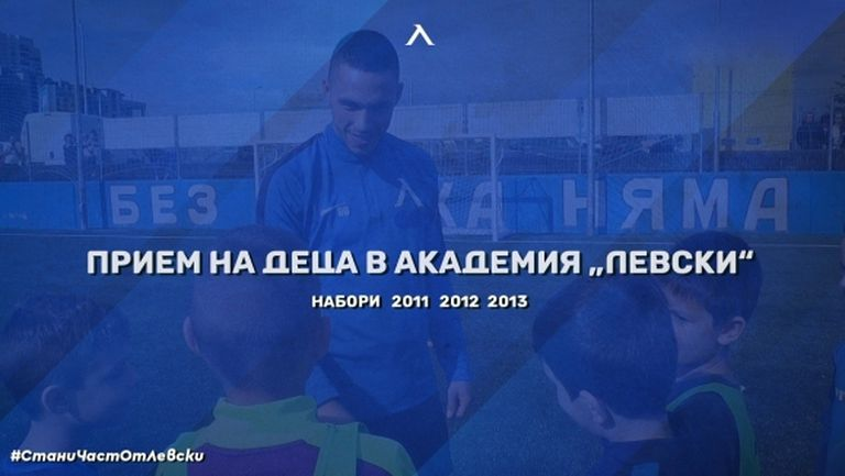 """Левски организира прием на деца в школата на """"Герена"""""""