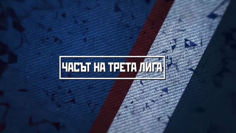 """Марица спечели дербито на Югоизток, докато бивш капитан на Левски вилня в Пловдив - гледайте предаването """"Часът на Трета лига"""""""