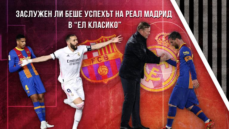 """Контра: Заслужен ли беше успехът на Реал Мадрид в """"Ел Класико"""""""