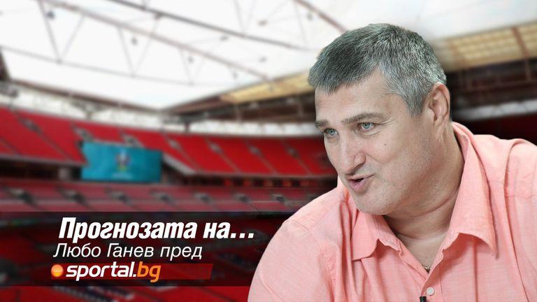 Любо Ганев: Като не играе Ицо Стоичков, какво да гледам на Евро 2020