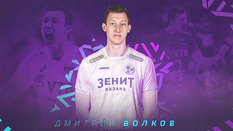 Дмитрий Волков вече е играч на Зенит (Казан) 🏐