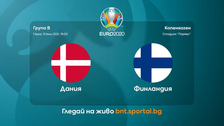 Мач №3 от Евро 2020: Дания : Финландия, съставите