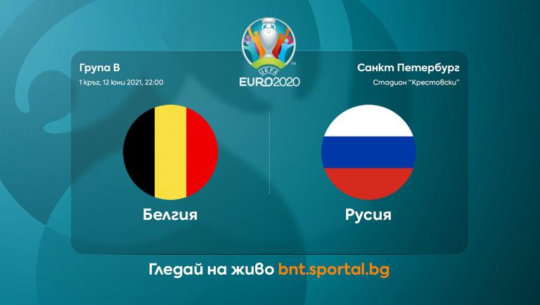 Белгия - Русия (съставите)