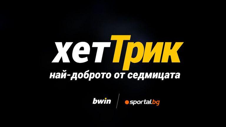 """Най-изящните футболни произведения в """"ХетТрик: Най-доброто от седмицата"""""""