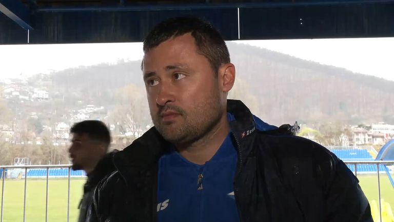 Ивайло Василев: Съжаляваме, че изпуснахме две точки, защото бяхме по-добрия отбор