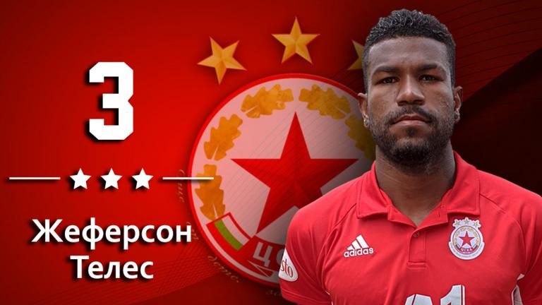 ЦСКА-София поздрави Жеферсон