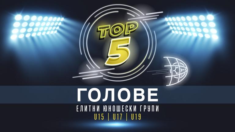 Най-добрите моменти от кръга при юношите - класацията на Sportal.bg