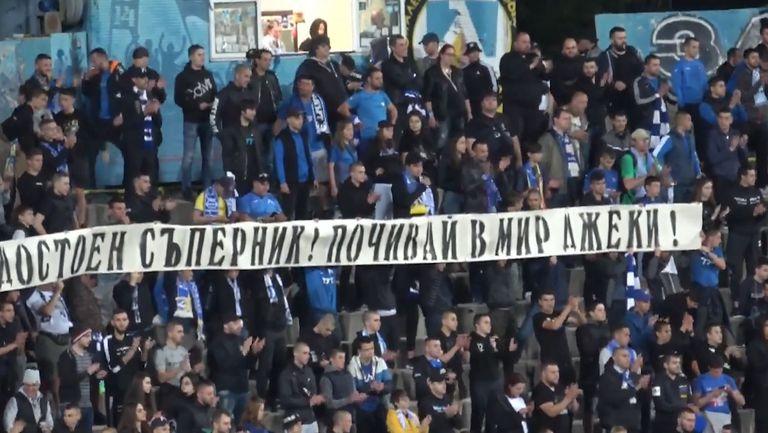 Левски почете легендата на ЦСКА Георги Димитров - Джеки