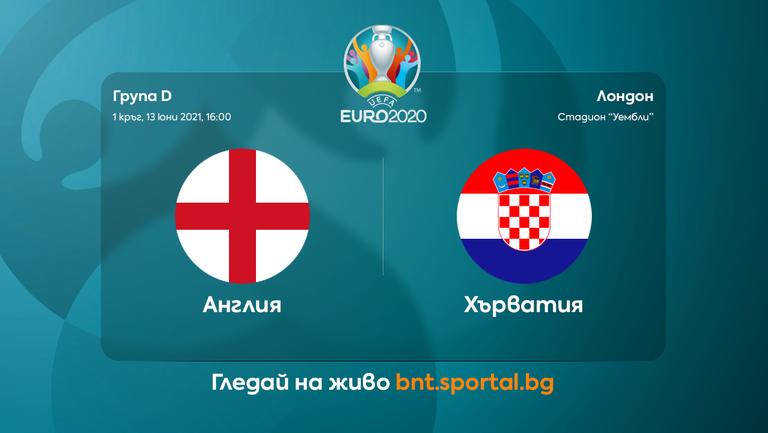Англия и Хърватия се изправят в непредвидим сблъсък