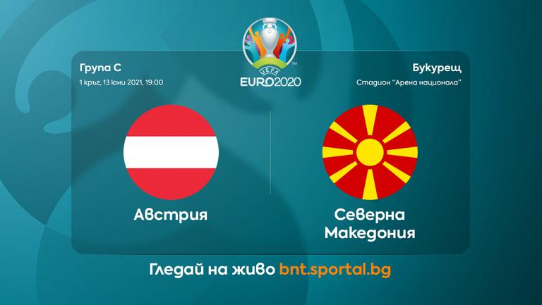 Северна Македония мечтае за щастлив дебют срещу Австрия