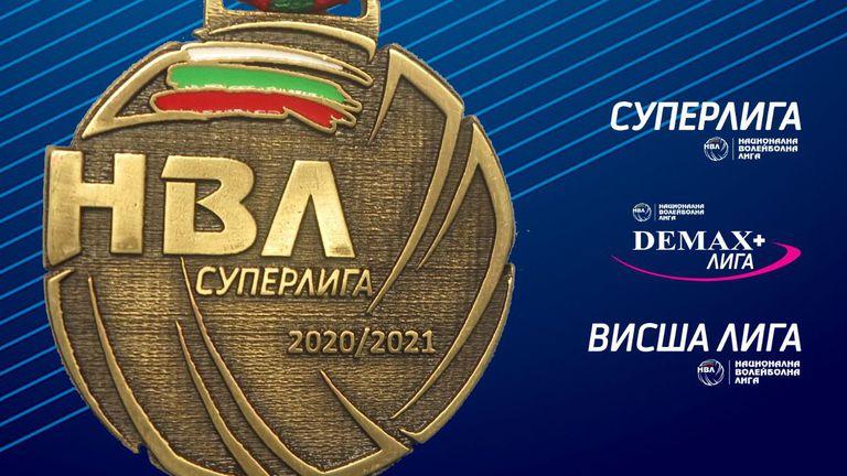 Златен медал за волейболните фенове