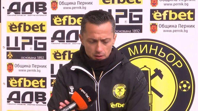 Христо Янев: Поздравявам момчетата за борбения мач