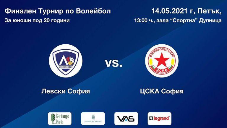 Левски срещу ЦСКА на финалите за юноши 🏐