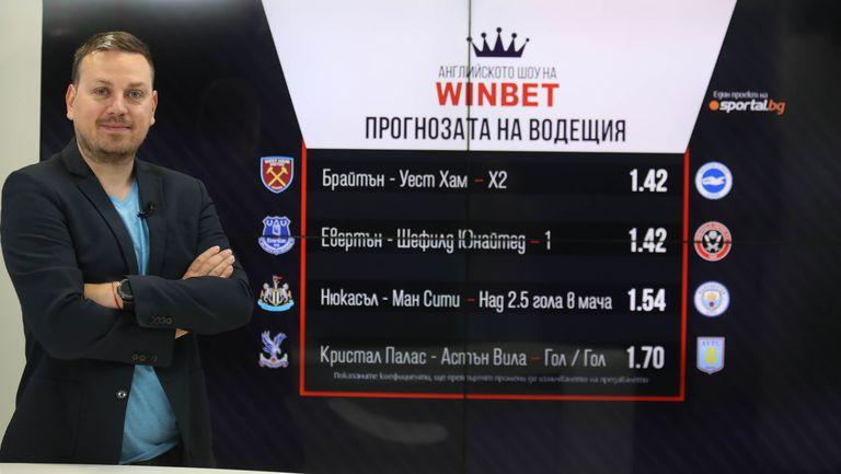 Английското шоу на WINBET: Шампионът и изпадащите са ясни, финални напъни за топ 4 от няколко клуба
