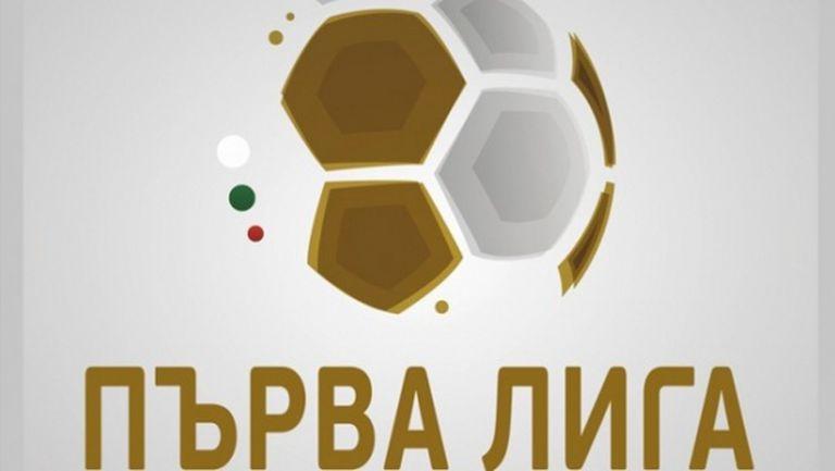 Обявяват програмата за 1 кръг от Първа лига до края на седмицата