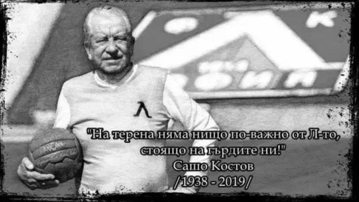 Левски почете Александър Костов